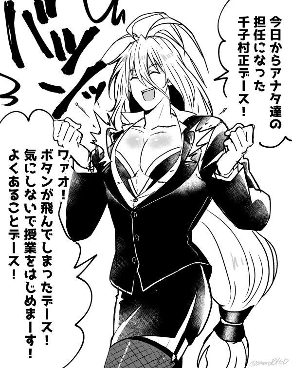 魅惑のハイテンション美人教師村正ちゃんの絵がTLに回ってこないから自分で描きました。一応女装注意です…