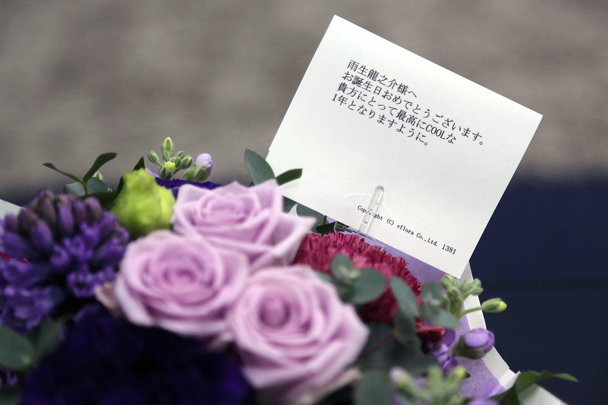 スタジオへは龍之介へのお誕生日にと、素敵なお花をお預かりしております。どうもありがとうございます。確…