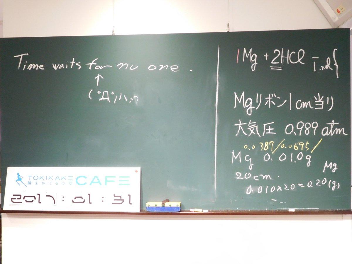 明日2/1(水)に福岡パルコ「THE GUEST cafe&diner」に「時をかける少女カフェ@福…