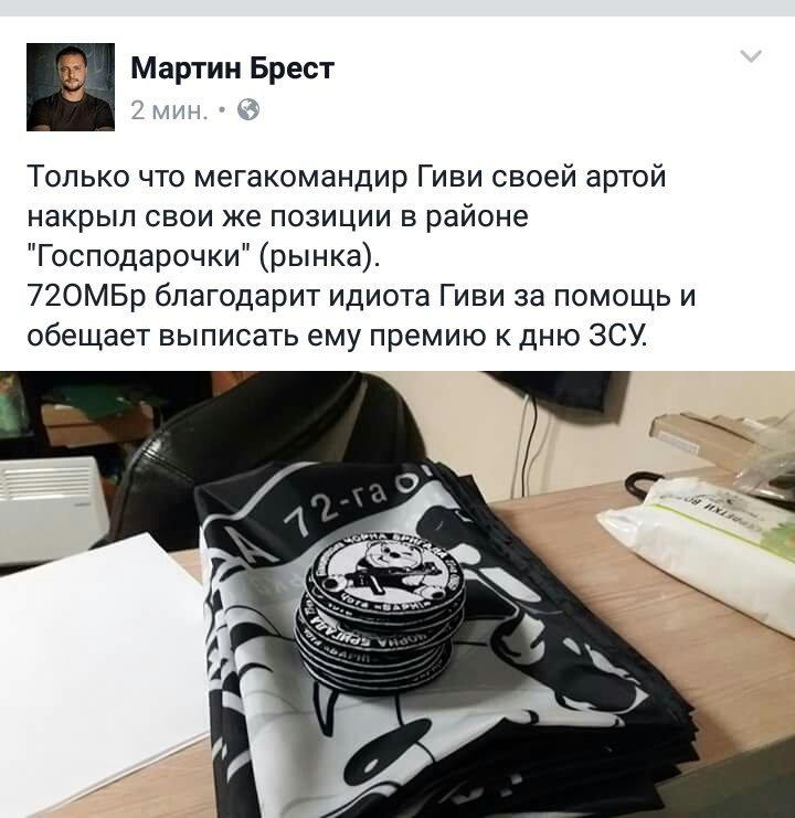 Боевики не прекращают штурмовые действия в районе Авдеевки, активно применяя артиллерию и минометы, - штаб АТО - Цензор.НЕТ 5896