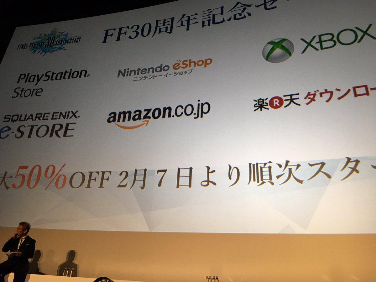 各ストアでFFシリーズダウンロード版のセールを実施するクポ!2/7~ クポ!! FF30th