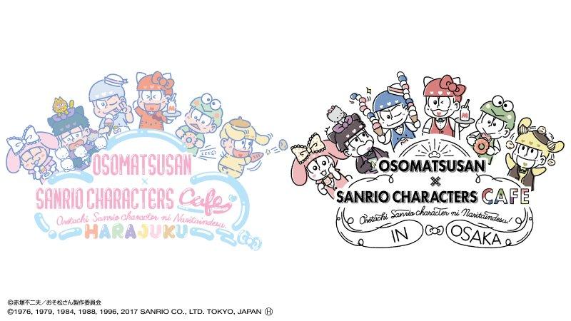 原宿と大阪におそ松さんとサンリオキャラクターズのコラボカフェがオープン!原宿は2/21(火)、大阪は…