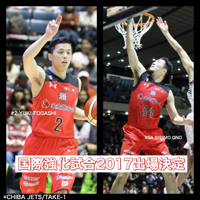 【PICK UP】2/11(土)12(日)に北海道にて行われる「バスケットボール日本代表国際強化試合…