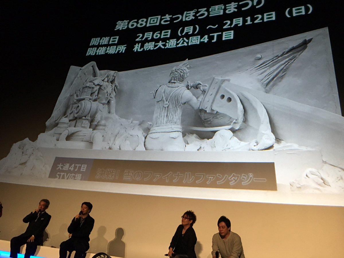 FFVIIの札幌雪まつり雪像!現在制作快調みたいクポ~ これはまだ模型クポ! #FF30th