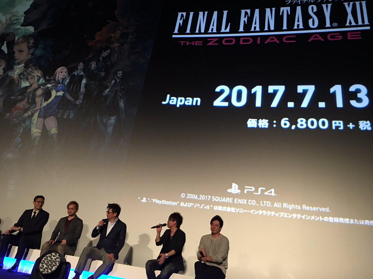 FFXII ザ ゾディアック エイジ 加藤さんクポ!FFXIIのHD版クポ!! 発売日 2017.7…