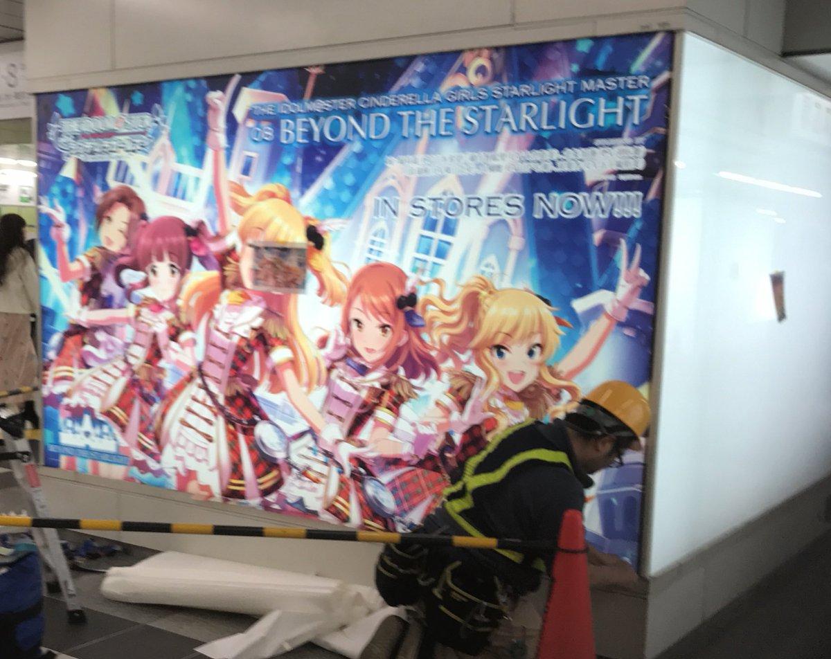新宿駅!!デレの広告貼ってる!!
