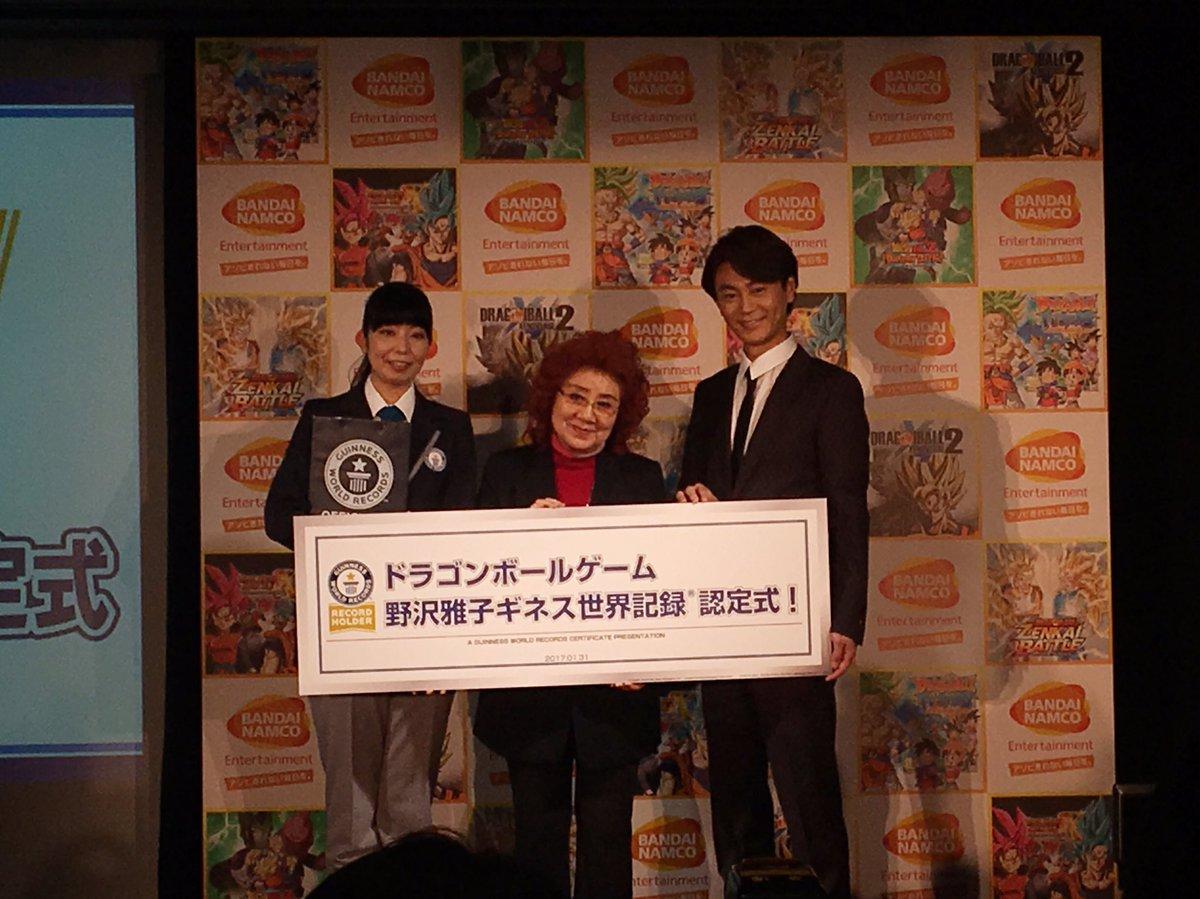 \㊗️ギネス世界記録認定/ 23年間にわたる「ドラゴンボール」関連のビデオゲームの声優出演で、野沢雅…