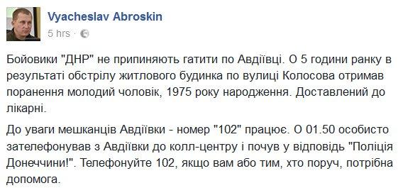 Троян поручил подготовить резерв полицейских сил, которые при необходимости смогут быстро прибыть в Авдеевку - Цензор.НЕТ 1068