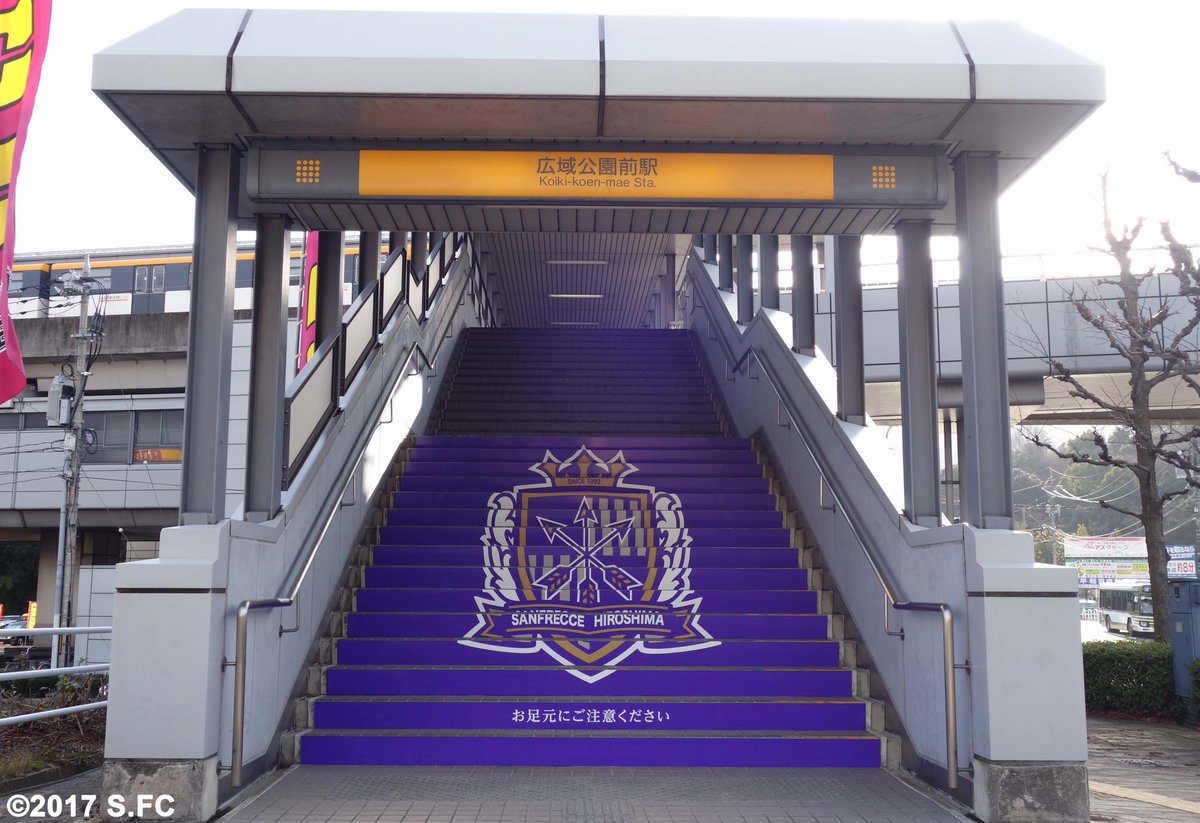 アストラムライン 広域公園前駅が、紫色に染まりました! クラブ創立25周年記念した、アストラムライン…