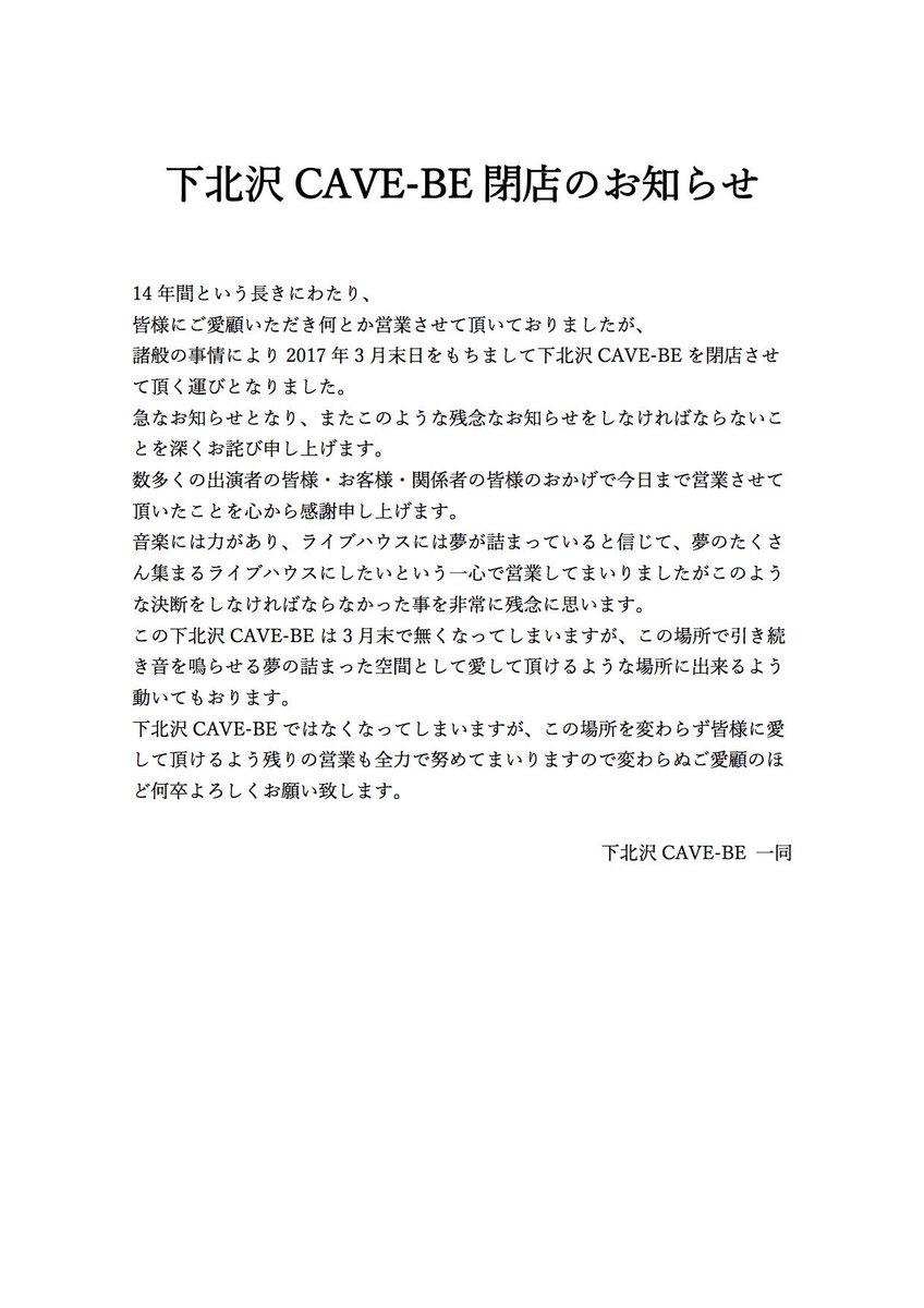 下北沢CAVE-BE閉店のお知らせ