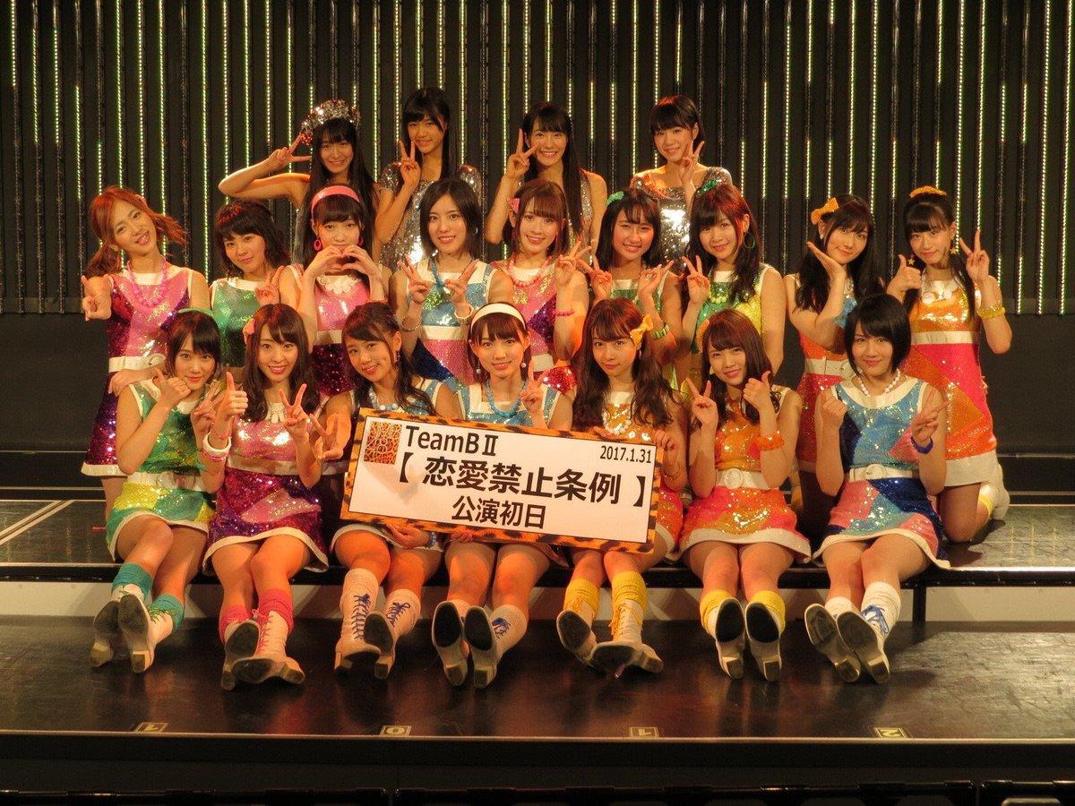 #teamB2 #恋愛禁止条例公演 初日無事終えることができました! このメンバーで、これからこの公…