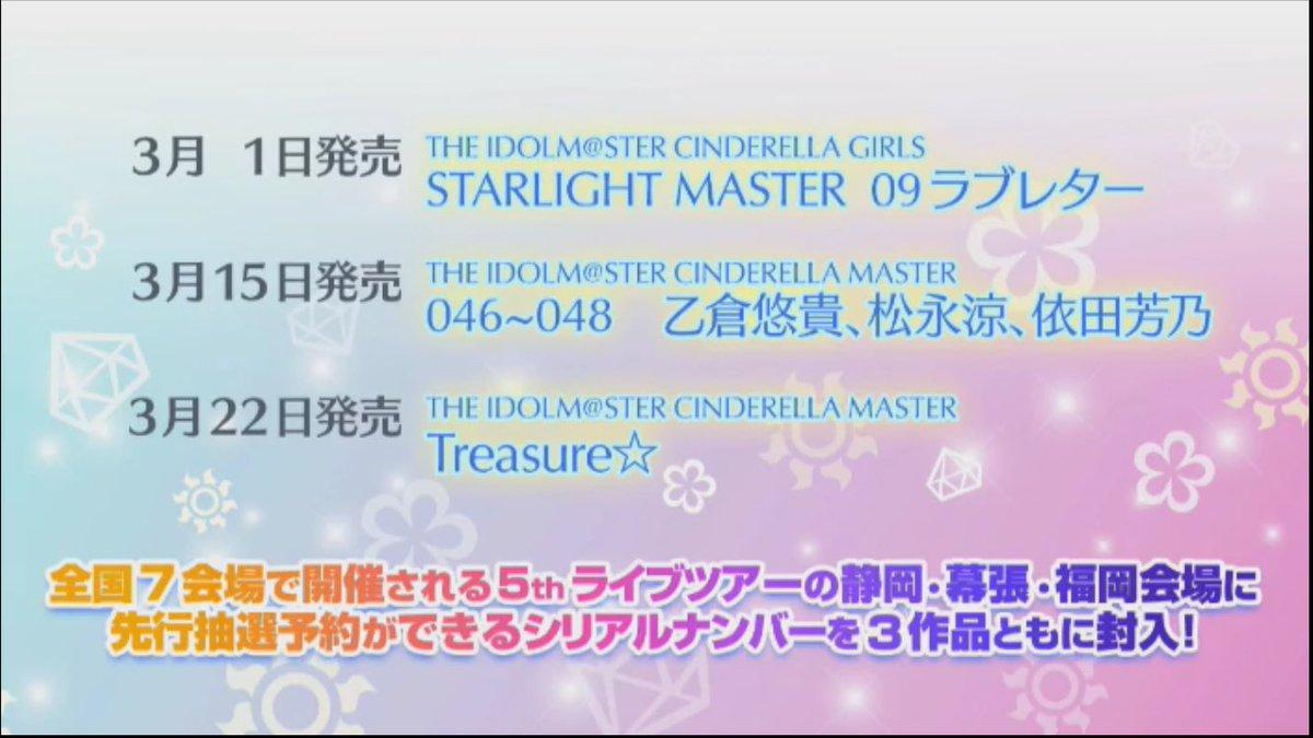 アイドルマスターシンデレラガールズのCD発売情報(2017年3月)