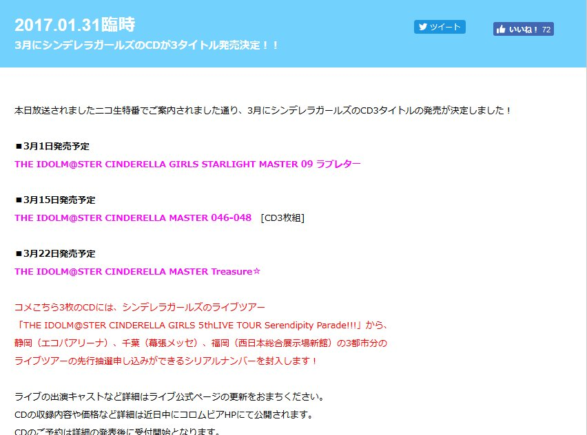 THE IDOLM@STER CINDERELLA MASTER 046-048 [CD3枚組]  …