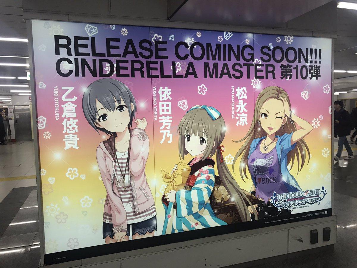 新宿駅構内に張り出されたばかりのデレマス広告 その1  #imas_cg #デレマス