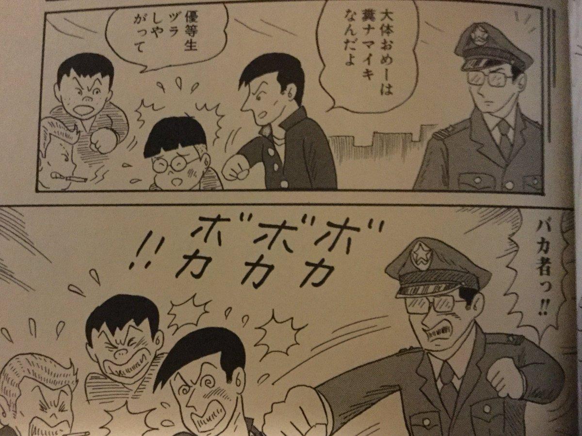 牛虎さんが知る限り、最も優れた道徳漫画であるところの『ケンペーくん』所収のいじめっ子への対処法  我…