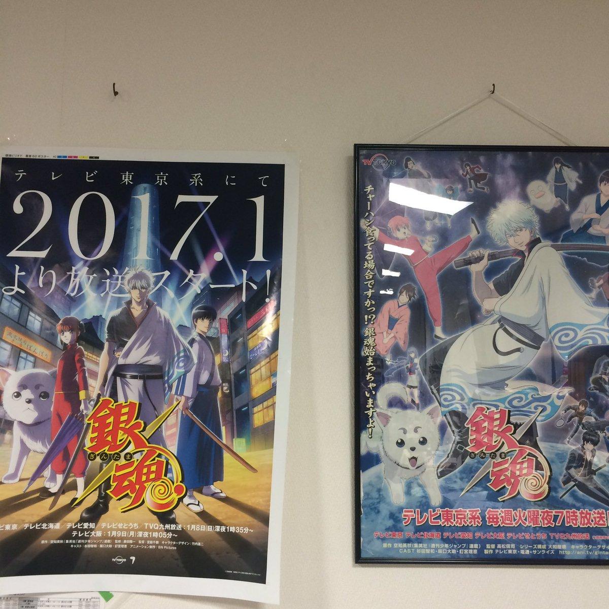 銀魂班に貼ってある、2006年と2016年に描いたポスター。 うーむ、感慨深いなぁ。 #銀魂  #g…