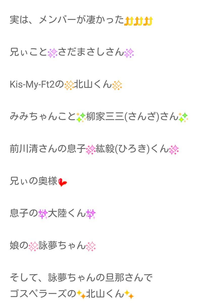 小林幸子さんのブログにキスマイ北山くんの名前あり  ameblo.jp/sachiko-kobaya…