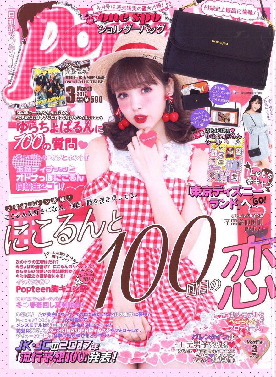 popteen3月号発売🍫💕バレンタイン号🎁💕2ヶ月連続ピン表紙始め聞いた時嘘だと思ってビックリしま…