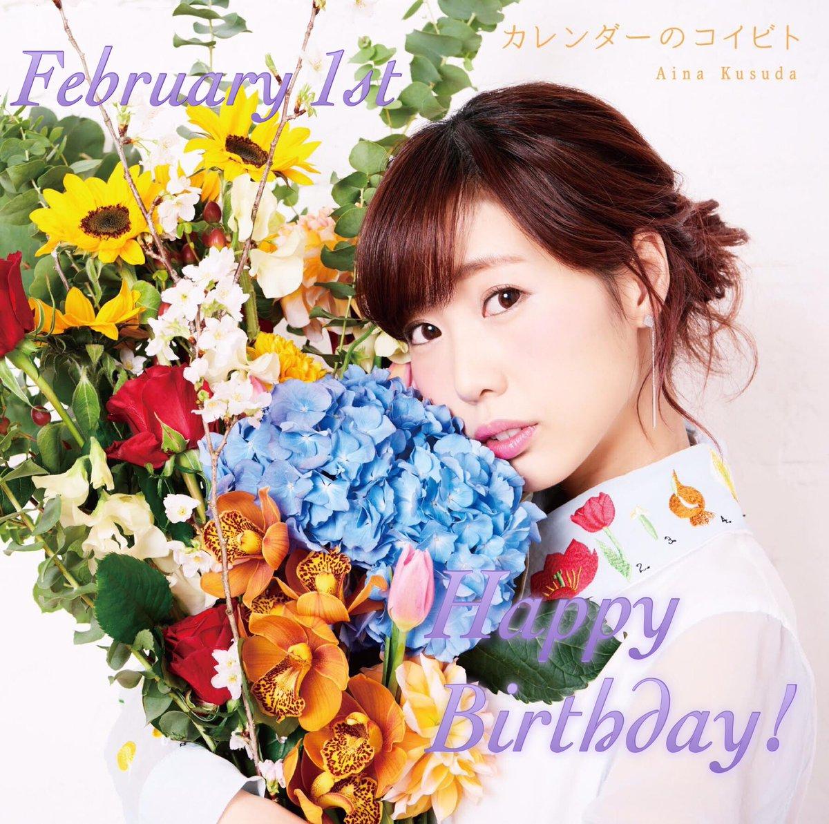 【2月1日(2)】 そして、本日2月1日は、東條希役の楠田亜衣奈さんのお誕生日です⚽️🌽🕺🌙  おめ…