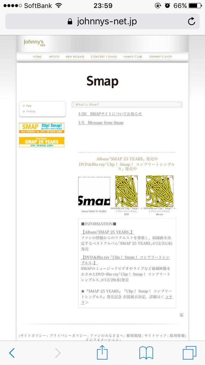 1/31 23:59 通常 2/1 0:00『1/20 SMAPサイトについてお知らせ』の文が消える…