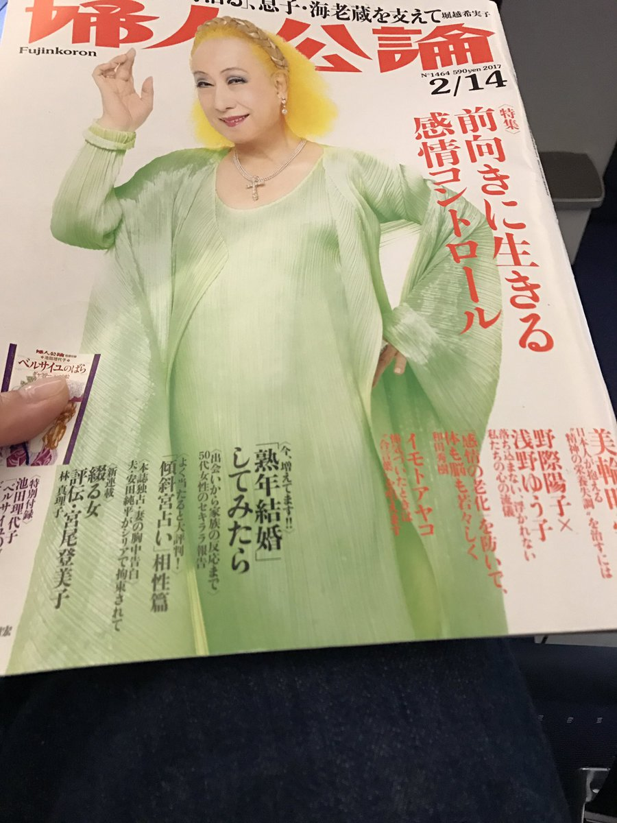婦人公論 お供にいざ JAPAN #私も出てます