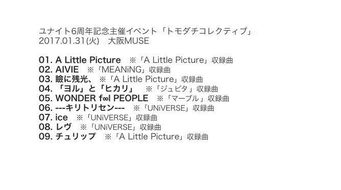 ユナイト6周年記念主催ツアー 「トモダチコレクティブ」2日目! 大阪MUSE!莎奈バースデー!  カ…