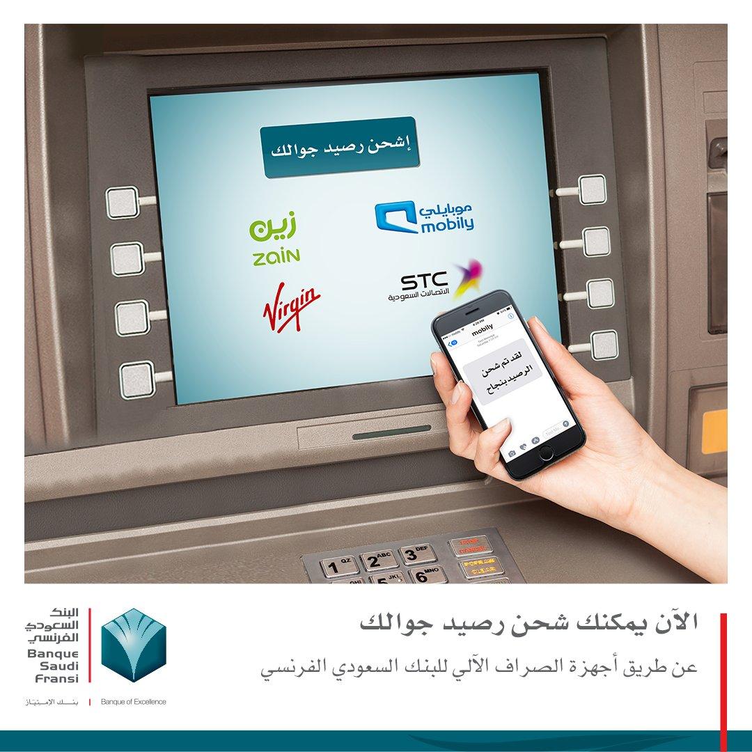 البنك السعودي الفرنسي Na Twitterze الآن يمكنك شحن رصيد جوالك عن طريق أجهزة الصراف الآلي هذه الخدمة الجديدة متوفرة على جميع أجهزة السحب والإيداع المتواجدة في جميع أنحاء المملكة Https T Co 9zqovf5ity