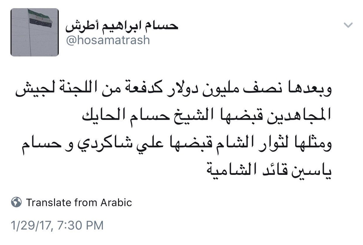 """Hassan Hassan on Twitter: """"Hussam Atrash of Zinki rebel group denies he'd kidnapped two Italian aid workers; admits he took $5m from Jabhat al-Nusra as ..."""