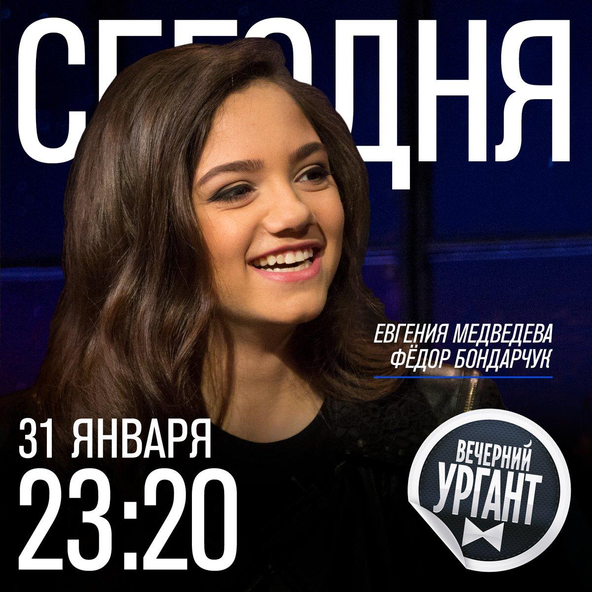Евгения Медведева - 3 - Страница 25 C3hQvlBWMAAiIVT