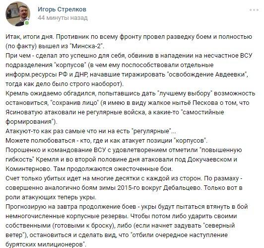 В Минске призвали к отводу вооружений из Авдеевки и Ясиноватой до 5 февраля, - заявление - Цензор.НЕТ 2329