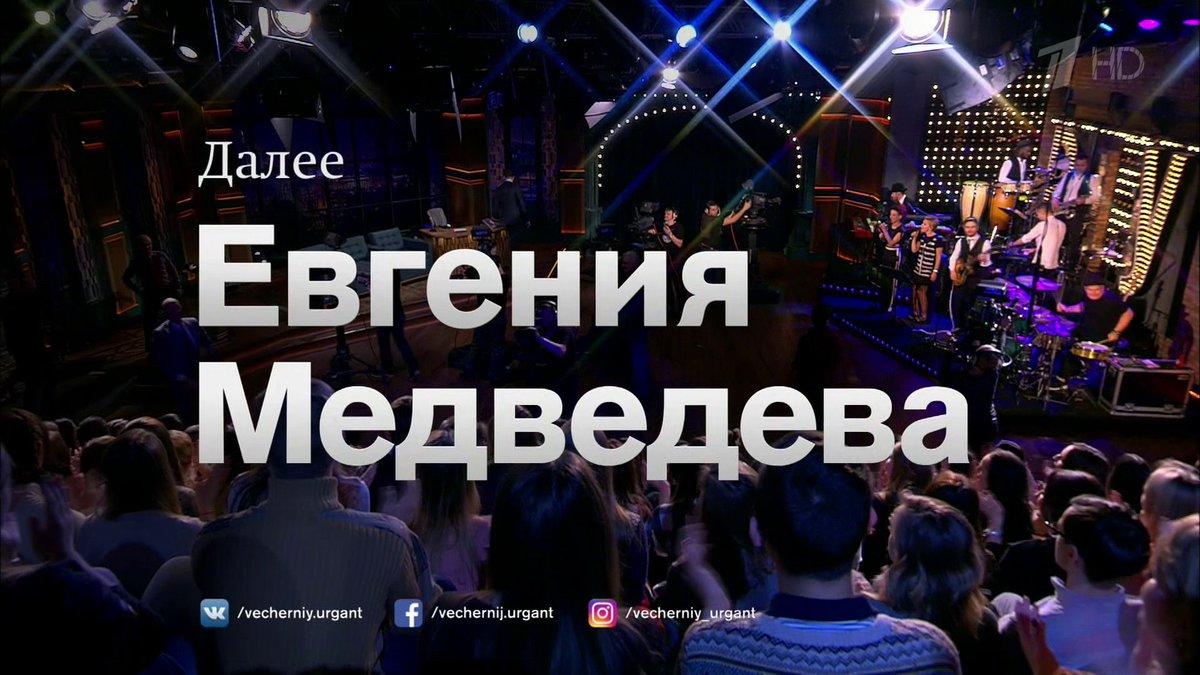 Евгения Медведева - 3 - Страница 25 C3hufoFWcAApYIY