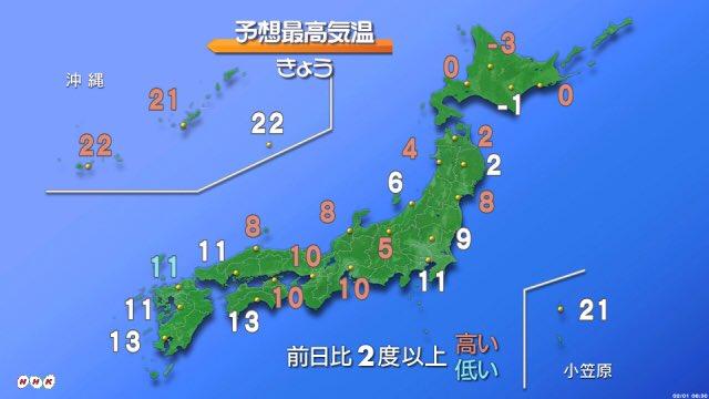 【きょうの天気】 北海道と東北は日本海側を中心に雪や吹雪となりそうです。北陸は昼ごろから雪や雨で山陰…