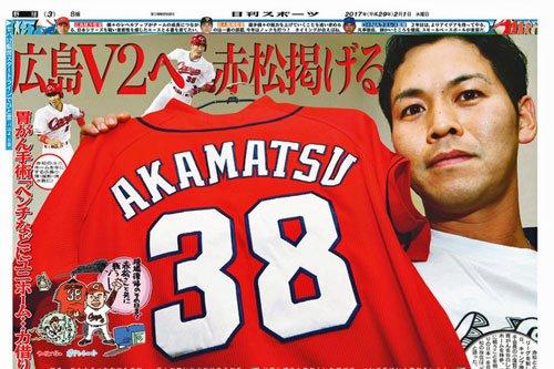 赤松とともに戦う!広島ナインが1月31日、キャンプ地宮崎・日南入り。小窪哲也選手会長は昨年12月に胃…