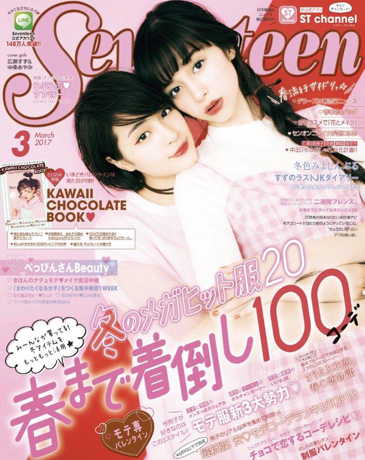 ☆★Seventeen3月号本日発売★☆ 表紙は #広瀬すず ちゃんと #中条あやみ ちゃん♡ とじ…