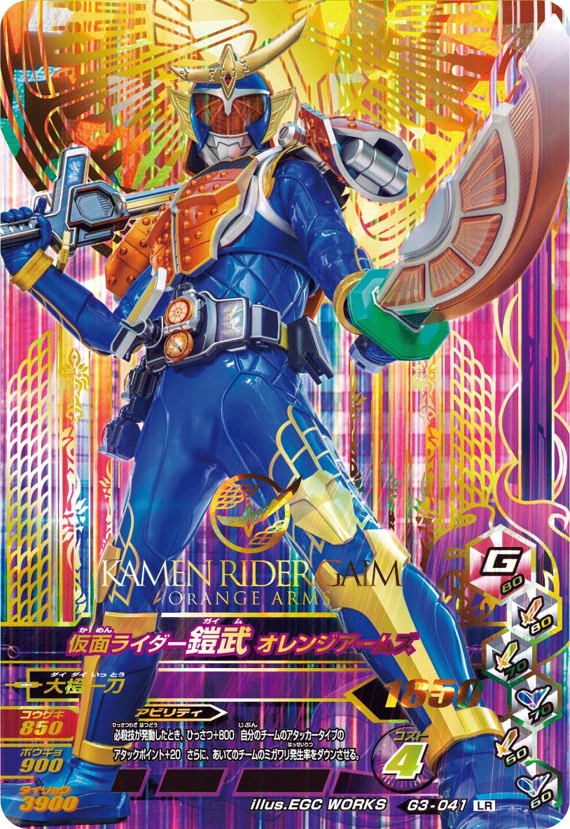 ついに明日稼働です!最後のLRカードを公開します!『仮面ライダー鎧武 オレンジアームズ』です!前夜祭…