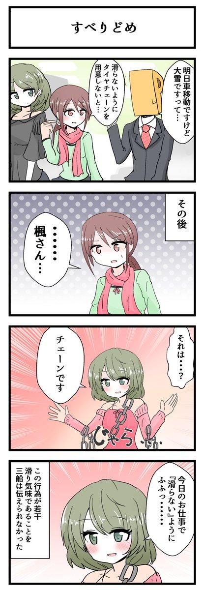 高垣楓さんと三船美優さんが出る4コマです