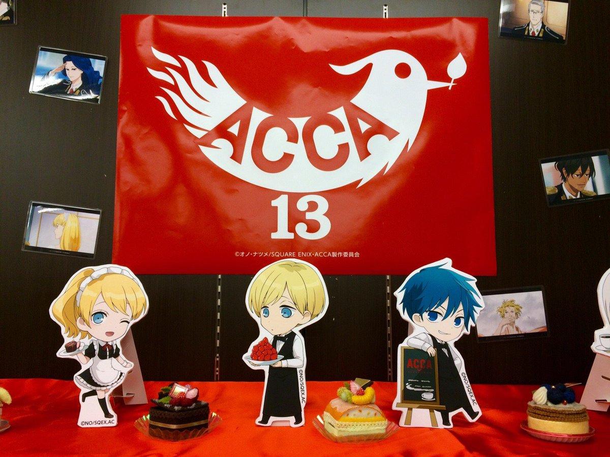 ACCA13区監察課×アニメイトカフェ池袋
