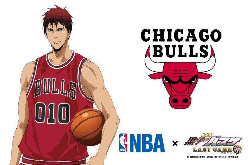 【NBA×劇場版黒子のバスケ】コラボビジュアル第1弾は火神!コラボするチームはシカゴ・ブルズです!こ…