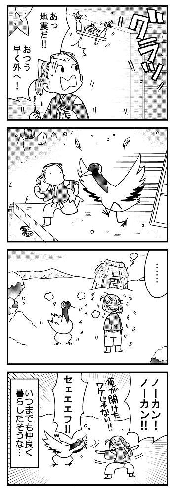 再掲『ツルいろいろ』シリーズ② 恩返す、恩返すよ~~。