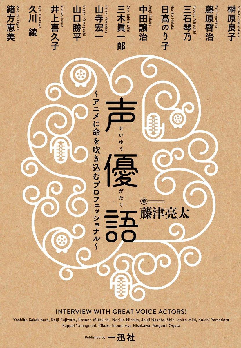 山寺宏一 さん、山口勝平さん、緒方恵美さんなど、あの声優さんたちがロングインタビューに答える貴重な一…