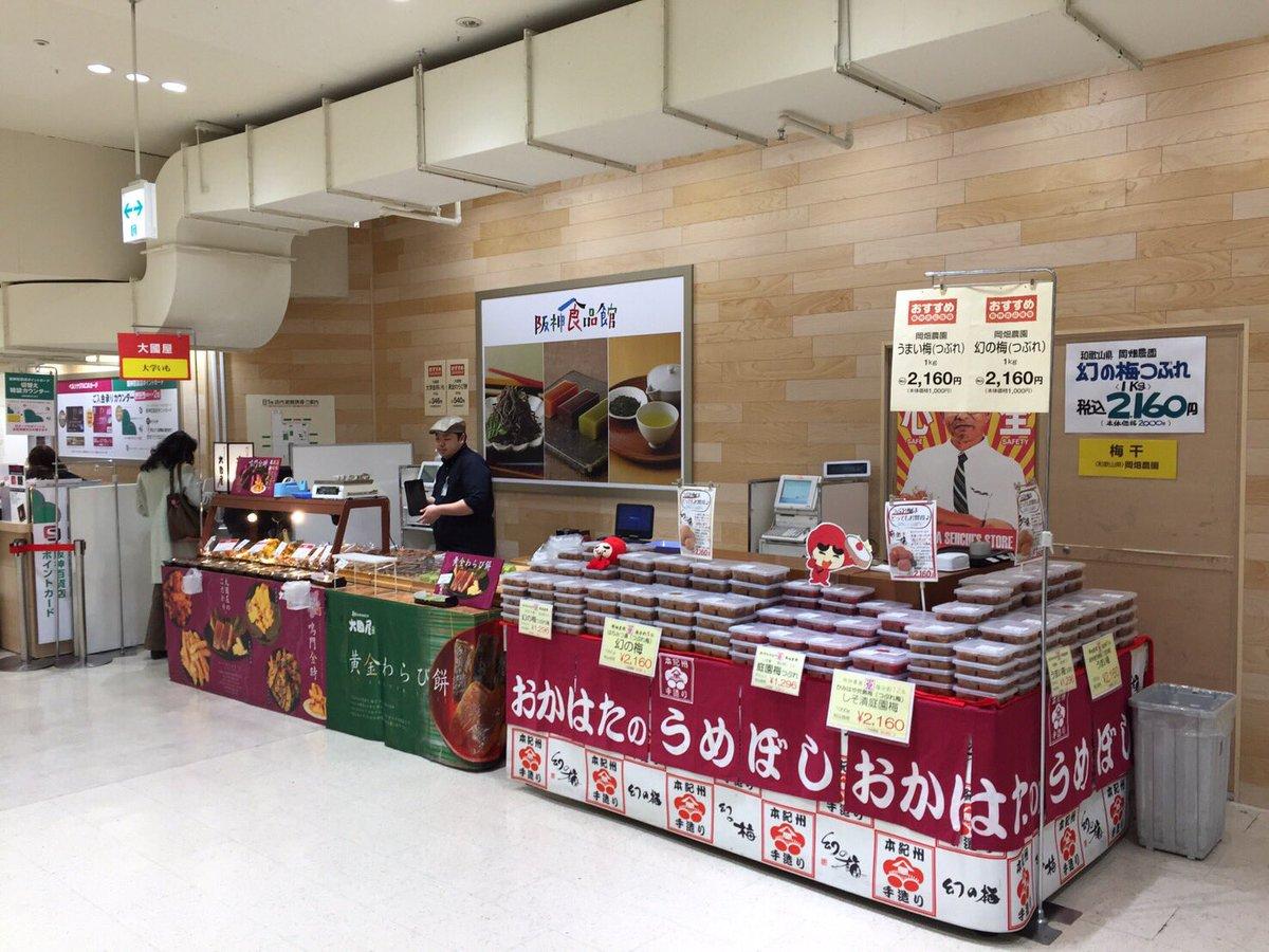百貨店 梅田 時間 阪神 営業