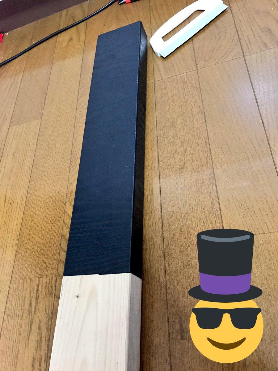 ট ইট র んけ ちょっと時間ができたんで 2 4材を使ってディアウォール の柱作成の続き 柱は少し前に天井までの高さマイナス40mmにカット済み 先日ドラムに使った黒木目調の壁紙を使って高級っぽいディアウォールに仕上げ 突っ張り用の先端部品が今日届いたら