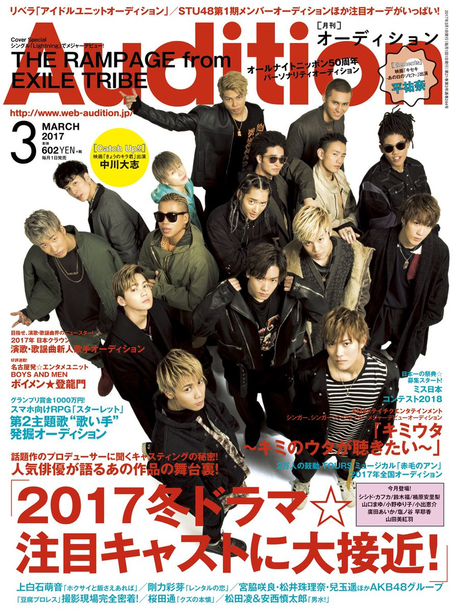 👊雑誌掲載情報👊 本日発売の月刊Popteen3月号特別版と月刊Audution3月号の表紙にランペ…