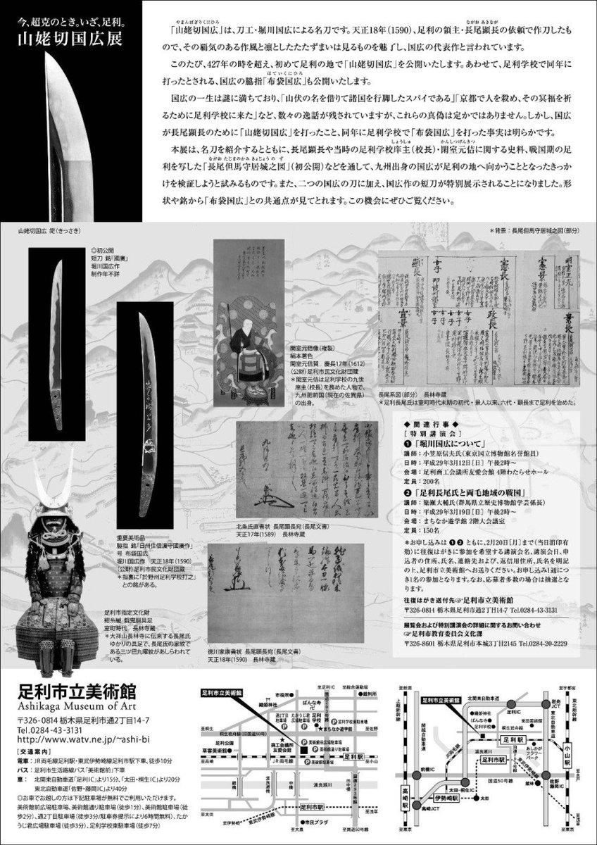 「山姥切国広展」のポスターとチラシが完成しました。ホームページにも掲載しておりますので、チラシ裏面の…