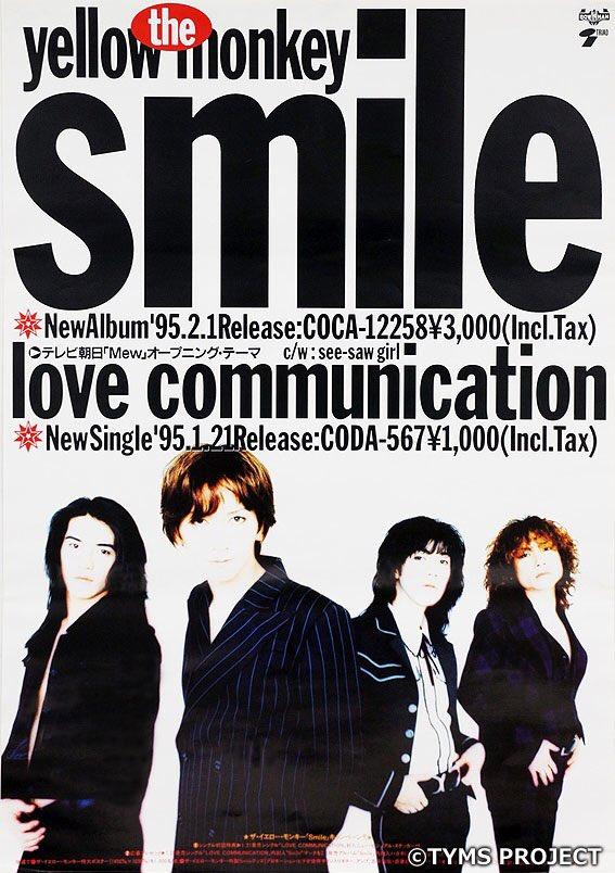 22年前の今日1995年2月1日は4thアルバム『smile』の発売日!  3rdアルバム『jagu…