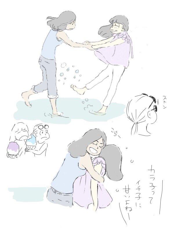 【まんが松】『夏の魔法』(から子といち子)