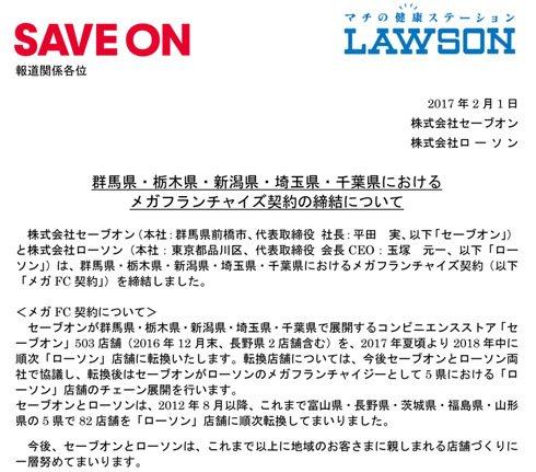 セーブオンがああああ  コンビニ「セーブオン」、全503店舗をローソンに転換決定 - ねとらぼ nl…