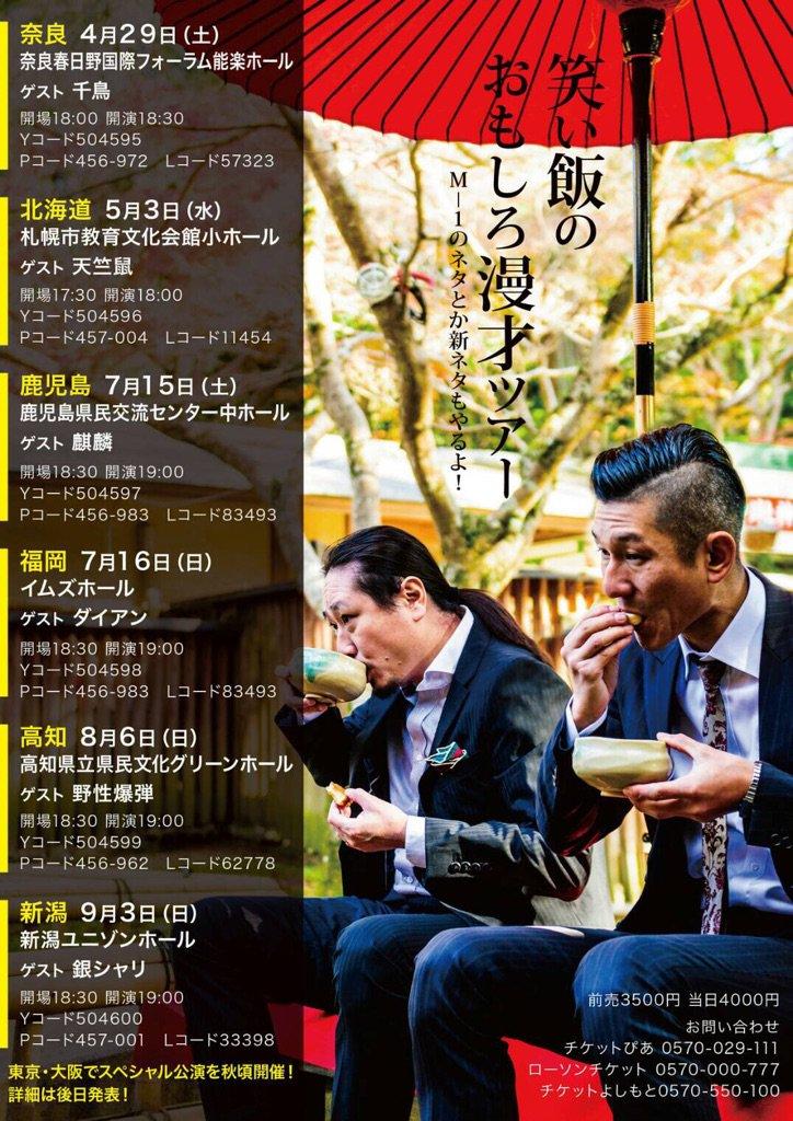 今年ツアーやります!  「笑い飯のおもしろ漫才ツアー」  奈良、札幌、鹿児島、福岡、高知、新潟です …