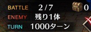 虚の扉・七罪来たりて  1000ターン達成!!!!!!  所要時間:17時間48分 マーリン宝具連続…