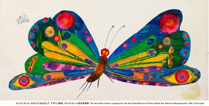 「エリック・カール展」世田谷美術館で開催 -『はらぺこあおむし』など原画100点以上 - 2/1より…